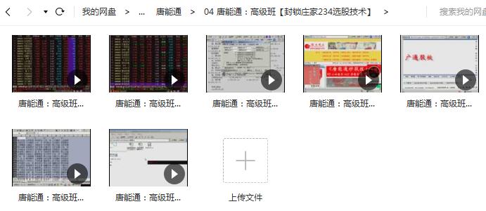 【唐能通】高级班封锁庄家234选股技术视频培训课程