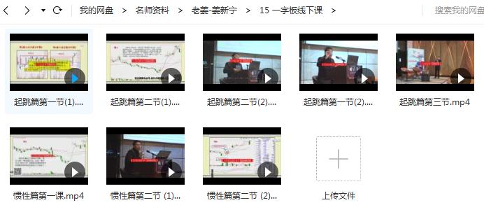 姜新宁盘口顶级绝技 决胜一字板线下课 视频培训课程
