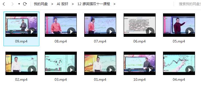 廖英强2018年双十一线上课视频培训课程