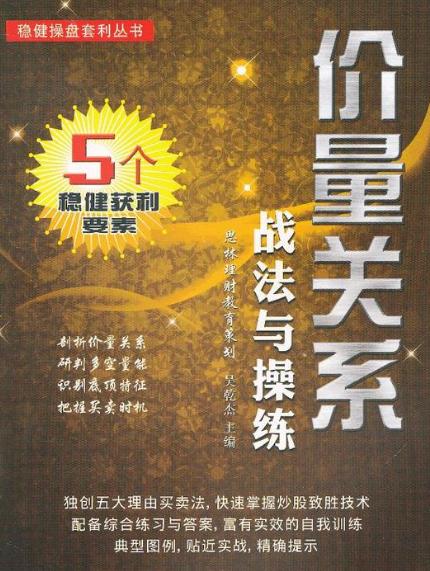 价量关系 战法与操练 PDF电子书  作者 吴乾杰