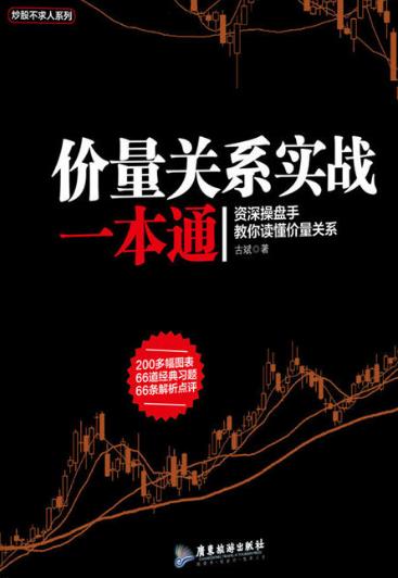价量关系实战 PDF电子书  作者 古斌
