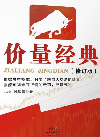 价量经典 PDF电子书 作者 杨基鸿