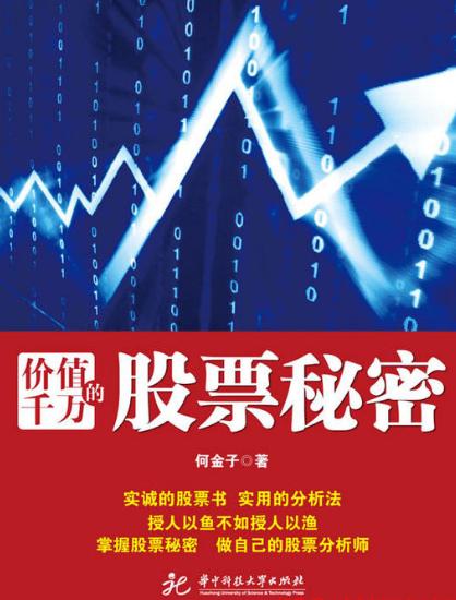 价值千万的股票秘密 PDF电子书  作者 何金子