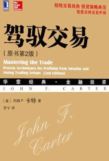 驾驭交易 原书第2版 PDF电子书 作者 罗宁
