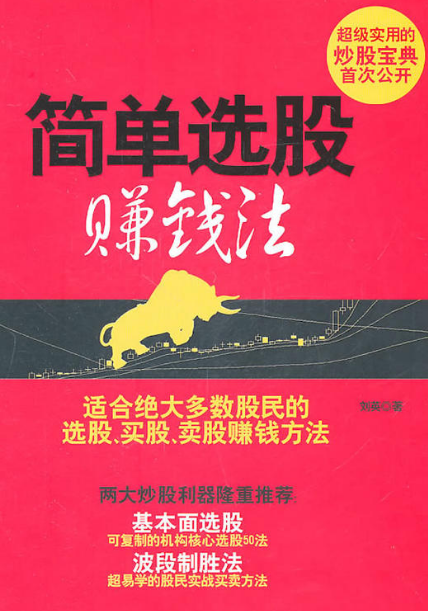 简单选股赚钱法 PDF电子书 作者 刘英