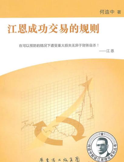江恩成功交易的规则 PDF电子书下载 作者 何造中