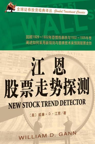 江恩股票走势探测 PDF电子书下载 作者 江恩