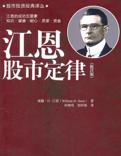 江恩股市定律 批注版PDF电子书下载 作者 江恩