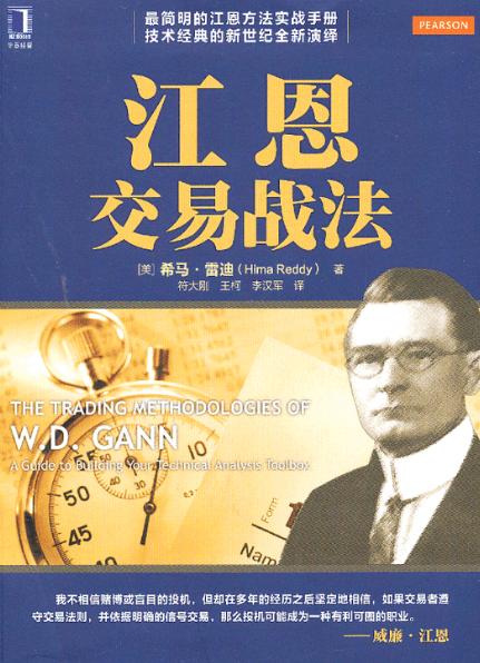 江恩交易战法 PDF电子书下载 作者 希马·雷迪
