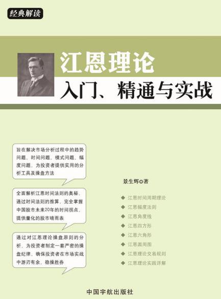 江恩理论入门、精通与实战 PDF电子书下载 作者景生辉