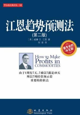 江恩趋势预测法PDF电子书下载作者 何君