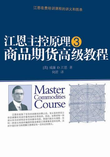 江恩主控原理 3 商品期货高级教程PDF电子书下载 作者 何君