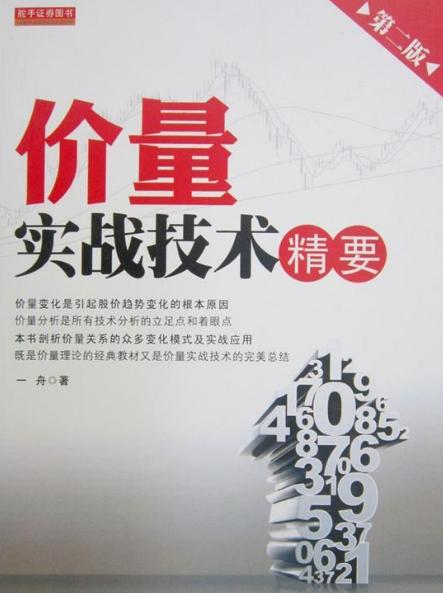 价量实战技术精要 PDF电子书下载 作者 一舟