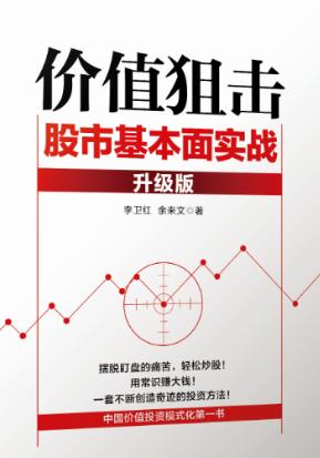 价值狙击 股市基本面实战PDF电子书下载作者 李卫红