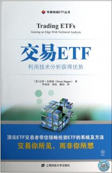 交易ETF 利用技术分析获得优势PDF电子书下载 作者 罗清亮