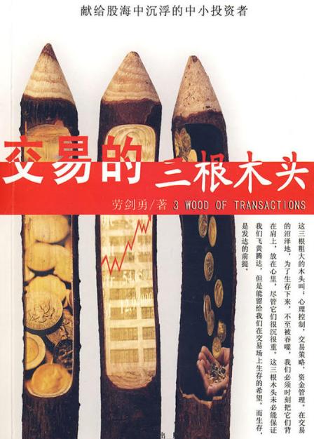 交易的三根木头 PDF电子书下载 作者 劳剑勇