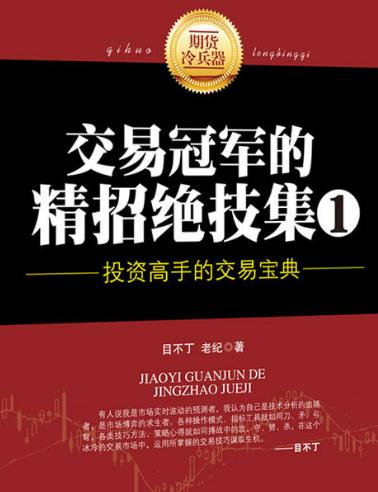 交易冠军的精招绝技集1 投资高手的交易宝典 PDF电子书下载 作者 老纪