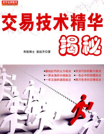 交易技术精华揭秘 PDF电子书下载 作者 考股博士