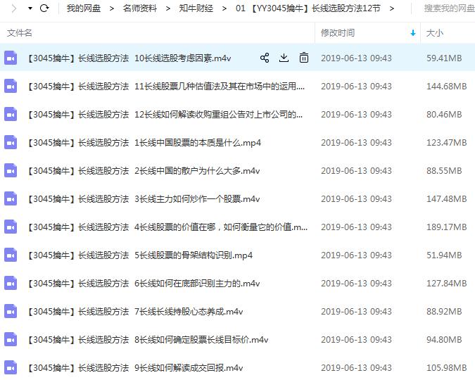 【YY3045擒牛】长线选股方法12节视频培训