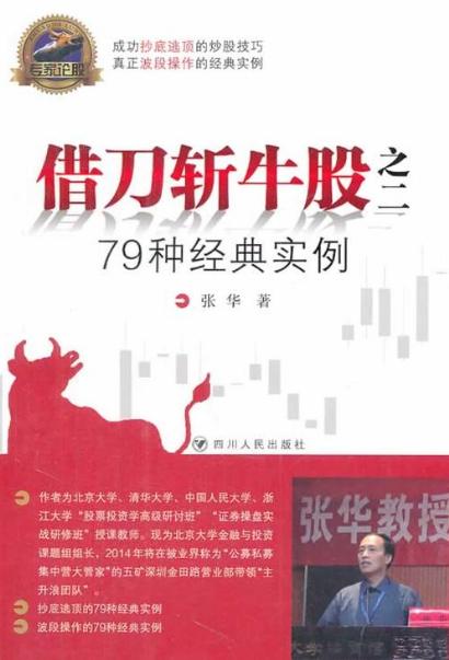 借刀斩牛股二 79种经典实例PDF电子书下载 作者 张华