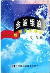 金波银浪 股票波段淘金PDF电子书下载 作者 马志龙