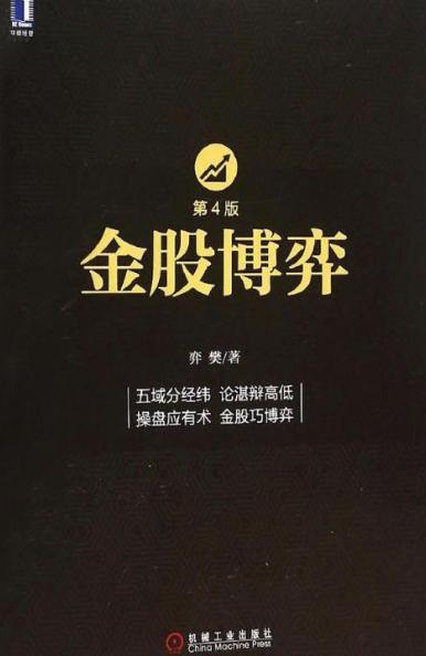 金股博弈第4版PDF电子书下载作者 弈樊