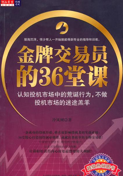 金牌交易员的36堂课PDF电子书下载 作者 冷树峰