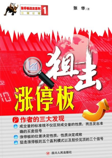 狙击涨停板PDF电子书下载 作者 张华