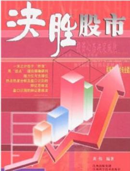 决胜股市PDF电子书下载 作者 黄伟