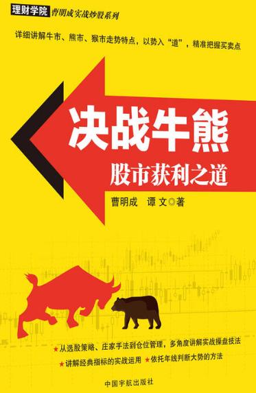 决战牛熊 股市获利之道PDF电子书下载 作者 曹明成 谭文