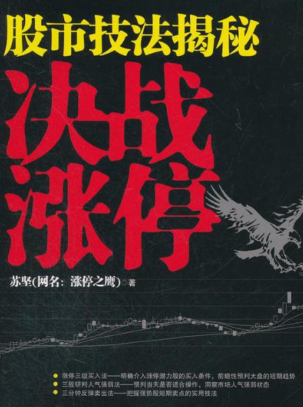 决战涨停PDF电子书下载 作者 苏坚