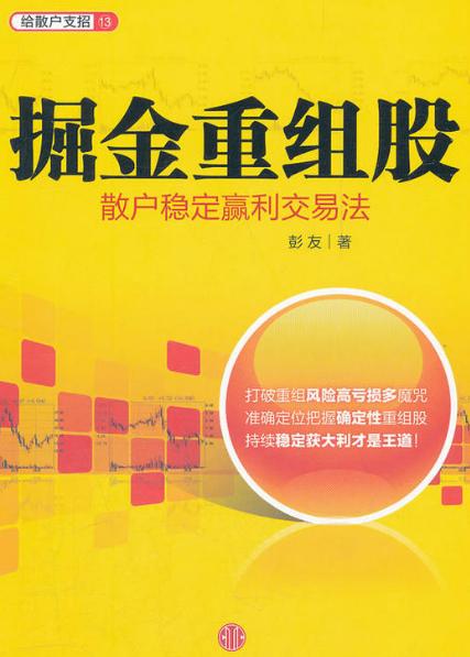 掘金重组股 散户稳定赢利交易法PDF电子书下载 作者 彭友