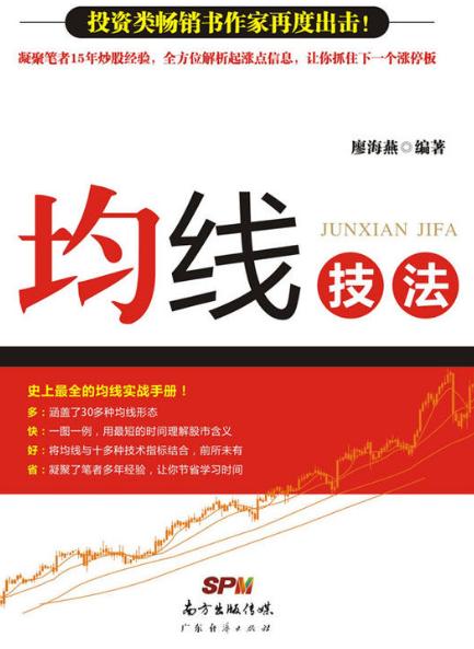 均线技法PDF电子书下载 作者 廖海燕