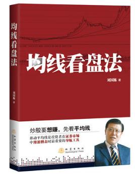均线看盘法PDF电子书下载 作者刘国栋