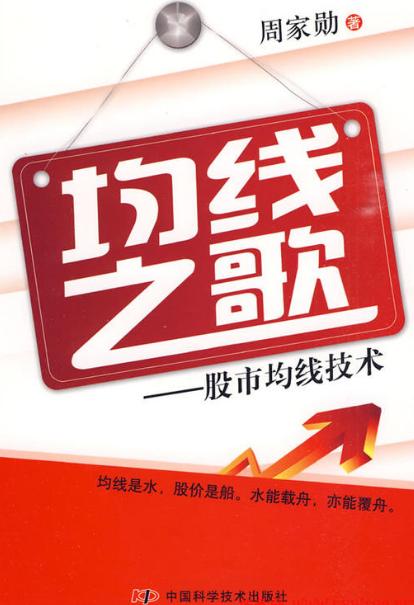 均线之歌 股市均线技术PDF电子书下载 作者 周家勋
