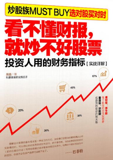 看不懂财报 就炒不好股票PDF电子书下载 作者 荣千