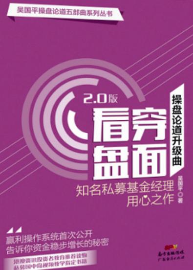 看穿盘面 操盘论道升级曲PDF电子书下载作者 吴国平
