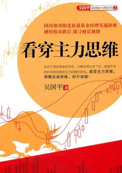 看穿主力思维PDF电子书下载作者 吴国平