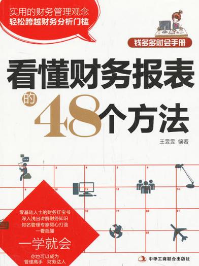 看懂财务报表的48个方法PDF电子书下载 作者 王雯雯