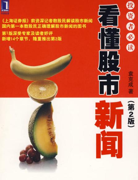 看懂股市新闻 投资者必读(第2版)PDF电子书下载 作者 袁克成
