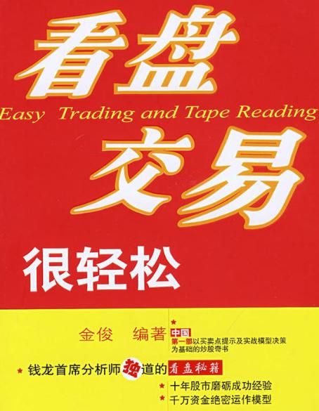 看盘交易很轻松PDF电子书下载作者 金俊