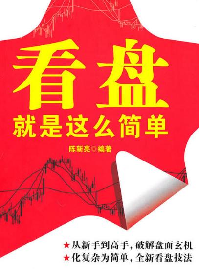 看盘就是这么简单PDF电子书下载 作者 陈新亮