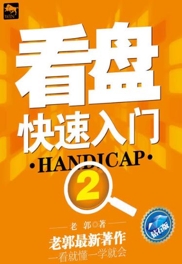 看盘快速入门2钻石版PDF电子书下载 作者 老郭