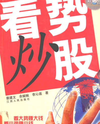 看势炒股PDF电子书下载 作者 蔡建文