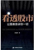 看透股市 让图表告诉你一切PDF电子书下载 作者 邱金辉
