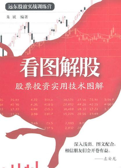 看图解股 股票投资实用技术图解PDF电子书下载 作者 朱斌