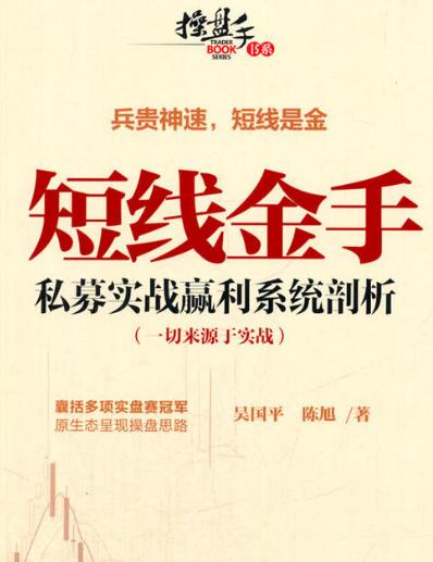 短线金手 私募实战赢利系统剖析PDF电子书下载 作者 吴国平、陈旭
