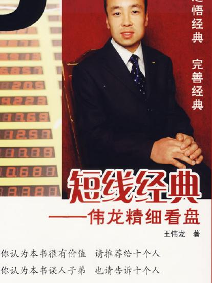 短线经典 伟龙精细看盘PDF电子书下载 作者 中国科学技术出版社