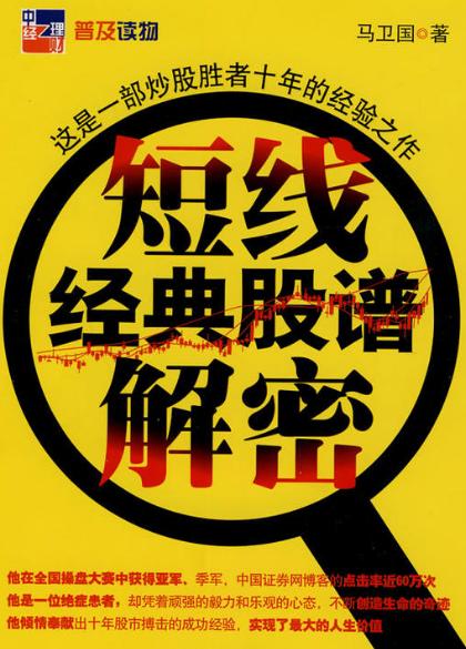 短线经典股谱解密PDF电子书下载 作者 马卫国