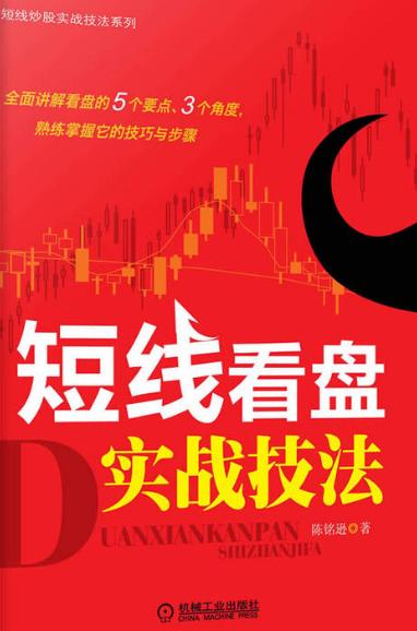 短线看盘实战技法PDF电子书下载 作者 陈铭逊